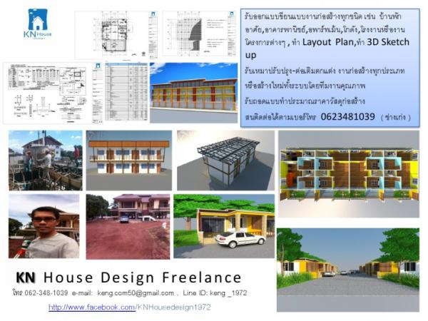 KN House Design Freelance